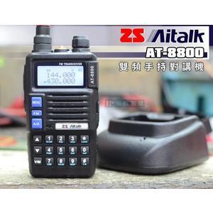 《飛翔無線》ZS Aitalk AT-8800 雙頻 手持對講機〔10公里長距離 VHF UHF 雙顯示〕AT8800
