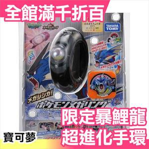 日本 Takara Tomy 超進化手環 暴鯉龍限定版 寶可夢 神奇寶貝 pokemon XY版【小福部屋】