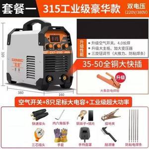 電焊機 315 400雙電壓220V 380V兩用全自動家用小型全銅工業級電焊機