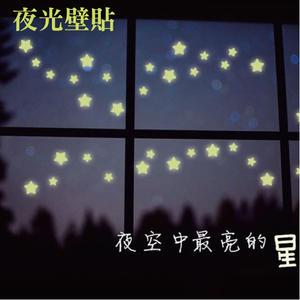 夜光壁貼『Loxin夜晚星星』牆貼 壁貼紙 創意壁貼