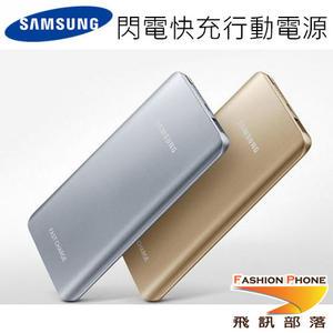 Samsung 原廠5200mAh 閃電快充行動電源 EB-PN920