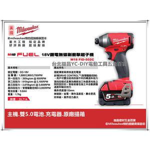 【台北益昌】5.0Ah雙鋰電 米沃奇 M18FID-502C 18V 無刷衝擊起子機 電鑽