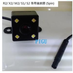 平廣 配件 CORAL 後鏡頭 R2/ X2/ M2/ S1/ S2 專用後鏡頭 接頭5pin 行車記錄器 行車紀錄器