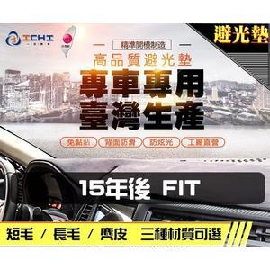 【短毛】15年後 Fit 3代 避光墊 / 台灣製、工廠直營 / fit避光墊 fit 避光墊 fit 短毛 儀表墊