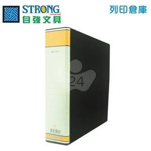 STRONG 自強520三孔夾-黑 1個