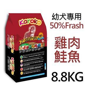 [寵樂子]《KAROKO》幼犬飼料 雞肉鮭魚8.8KG (適合懷孕母犬/高活動量/幼犬) / 狗飼料