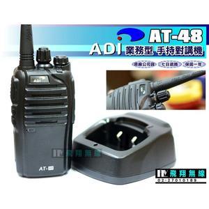 《飛翔無線》ADI AT-48 業務型 手持對講機〔聲控 低電警告 尾音消除 省電模式〕AT48