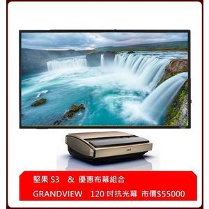 桃園 新竹專業音響劇院《名展影音》贈4K HDMI  堅果 JMGO S3 超短焦4K雷射智能投影機 +120吋ALR抗光幕