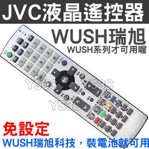 JVC 液晶電視遙控器 (WUSH系列 專用不需設定) J65D/J55D/J48D/J42D/J32D/J48T