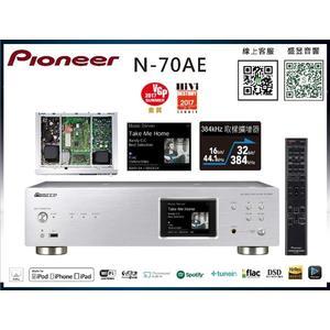 日本 Pioneer N-70AE 數位串流多媒體撥放器