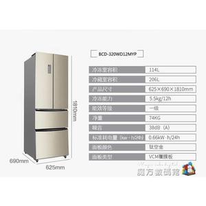 Ronshen/容聲 BCD-320WD12MYP四開門電冰箱家用多門節能風冷變頻 魔方數碼館WD