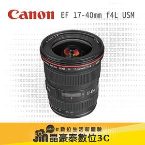 晶豪泰 Canon EF 17-40mm f/4L USM  公司貨