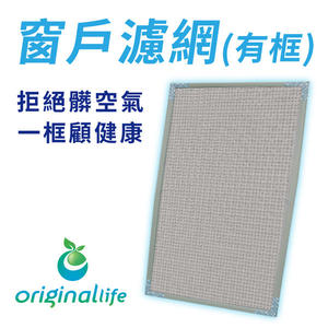 【16.5x52.5cm】窗型清淨濾網(4層) Original Life《過濾PM2.5/空汙/除臭 可客製化》