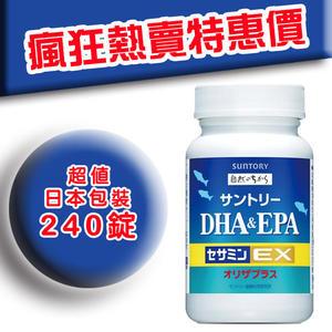 免運 日本包裝 60日份240錠 SUNTORY 三得利 魚油 DHA & EPA 芝麻明EX 另售 明治朝日膠原蛋白