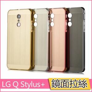 LG Q Stylus+ 手機殼 LG Q Stylus plus 金屬邊框 鏡面拉絲背蓋 硬殼 電鍍 外殼 鏡面背板 四角防摔