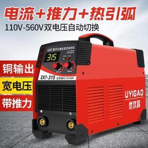 電焊機ZX7-315 400雙電壓220v 380v兩用全自動工業級電焊機HM 時尚潮流
