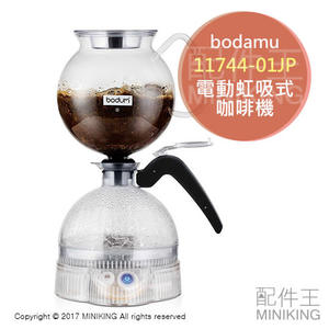 【配件王】日本代購 2017年 bodamu ePEBO 11744-01JP 電動虹吸式咖啡機 咖啡壺