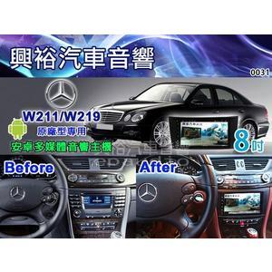 【專車專款】02~08年 Benz W211/W219 專用8吋觸控螢幕安卓多媒體主機*藍芽+導航+安卓*無碟4核心