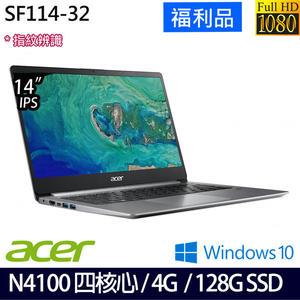 【福利品】Acer SF114-32-C5VB 14吋Intel四核128G SSD效能輕薄筆電