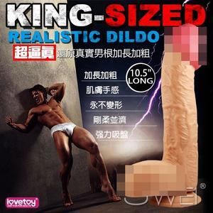【緁希情趣精品】Lovetoy*KING-SIZED 悍馬超逼真吸盤陽具-10.5吋