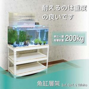 【探索生活】免運 白色三尺魚缸架90x45x75公分 三層架 附18mm白皮木心板 免螺絲角鋼 魚缸底櫃