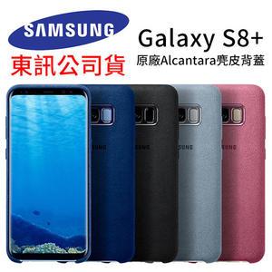 【東訊公司貨】6.2吋 S8+ Alcantara 義大利麂皮背蓋/Samsung Galaxy EF-XG955 保護套/手機殼/保護殼