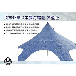   MyRack   Lotus Belle 頂布外罩-5米曼陀羅圖 藍色 5米蓮花帳篷 天幕 炊事帳篷 風格露營