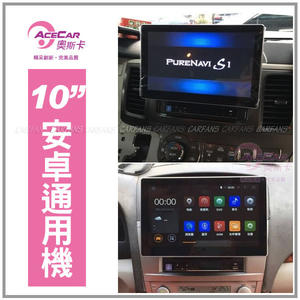 【愛車族購物網】ACECAR 奧斯卡 2DIN 安卓10吋通用機AD-1360 (有碟)