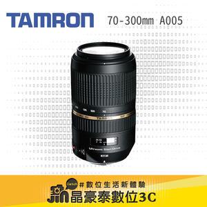 Tamron A005 70-300mm 鏡頭 晶豪泰3C 專業攝影 平輸