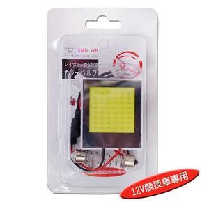 【旭益汽車百貨】COB-48晶 LED芯片