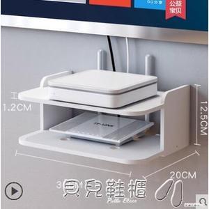 路由器收納盒電視機頂盒置物架免打孔路由器收納盒墻上墻壁掛客廳臥室裝飾掛架 新品特賣
