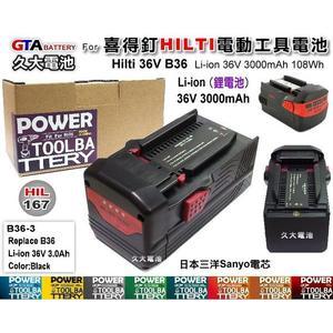 ✚久大電池❚ 喜得釘 HILTI 電動工具電池 B36 B36-3 B36/30 36V 3000mAh 108Wh