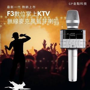 金點科技 第三代K歌神器 F3數位掌上KTV無線麥克風藍牙喇叭 銀色