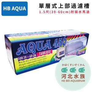 [ 河北水族 ] HB AQUA 【 AQUA 450 單層式上部過濾槽 黑色 1.5尺 附馬達 】 上部過濾器 滴流盒