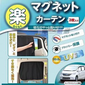車之嚴選 cars_go 汽車用品【Z87】SEIWA 磁吸式固定側窗專用遮陽窗簾 99.8%抗UV 黑色2入 80×52公分