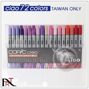 『ART小舖』日本Copic ciao三代麥克筆 日本進口 72色 台灣設計師聯名限定色系 單盒裝+手提盒