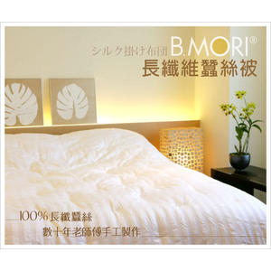 【碧多妮】長纖維手工桑蠶絲被-5Kg-超大7*8尺-台灣製造-媒體報導手工蠶絲被