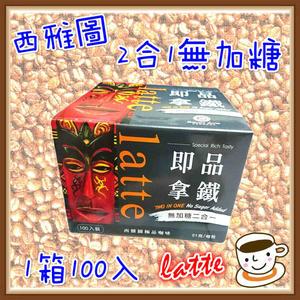 西雅圖即品拿鐵 無加糖2合1 1箱100入拿鐵 咖啡 下午茶 無糖咖啡 即溶咖啡 即品拿鐵