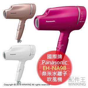 日本代購 空運 2019新款 Panasonic 國際牌 EH-NA9B 奈米水離子 吹風機 速乾 保濕 NA9A新款