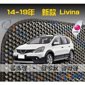 【鑽石紋】14年後 新款 Livina 腳踏墊 / 台灣製造 livina海馬腳踏墊 livina腳踏墊 livina踏墊