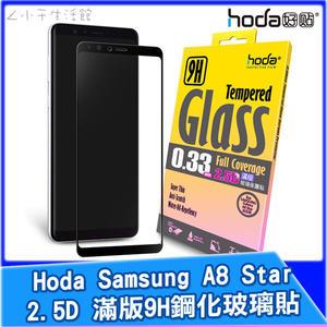Hoda Samsung Galaxy A8 Star 2.5D 滿版9H鋼化玻璃貼 0.33mm 保護貼 螢幕貼 機身貼