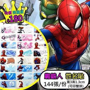 【韓版童裝】姓名貼快速交件-蜘蛛人(中)【3*1.3cm/可印雙排】【DJ19011419】