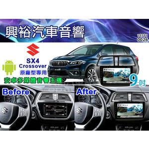 【專車專款】2017年鈴木SX4 Crossover專用9吋觸控螢幕安卓多媒體主機*藍芽+導航+安卓*無碟四核心
