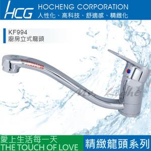 【有燈氏】和成 HCG 廚房 檯面 龍頭 省水 立式 流理臺 水龍頭【KF994】