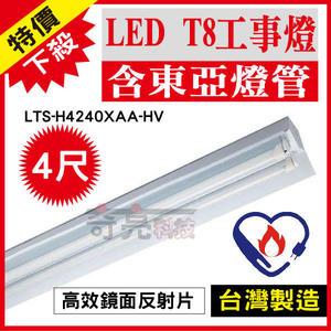 節能標章【奇亮科技】 東亞 4尺雙管 LED工事燈 節能LED燈管+高效鏡面反射片+吊鍊 LTS-H4240XAA-HV