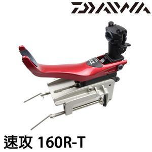 直購價 漁拓釣具 DAIWA 速攻 160R-T (船竿架)