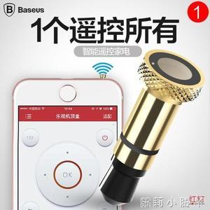 防塵塞蘋果iPhone安卓通用型vivo萬能遙控器手機紅外線發射器oppo遙控頭 蘿莉小腳ㄚ
