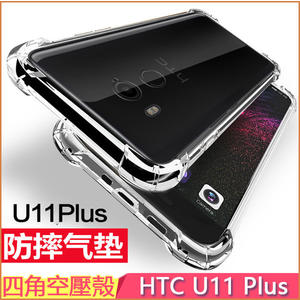 四角空壓殼 HTC U11 Plus 手機殼 防摔散熱 空壓殼 HTC U11+ 手機套 軟殼 HTC U11 保護套 保護殼
