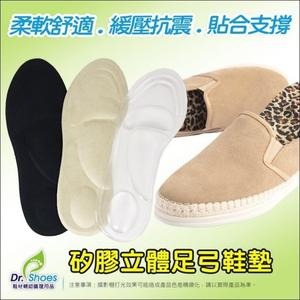 矽膠立體足弓鞋墊 減壓舒適耐久走 矽膠鞋墊久站鞋墊 高跟鞋平底鞋 LaoMeDea