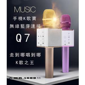 【免運現貨】Q7無線藍芽麥克風 雙喇叭 K歌神器 手機K歌 藍芽喇叭 掌上KTV 降噪 Q9 K068 直播